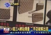 LV超三A網站爆量 二手店破解出招