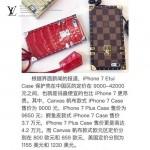 LV手機殼-1-02 火爆熱銷唐嫣同款最高版本時尚手機殼