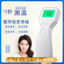 現貨:電子體溫計溫度計額頭測量儀高精度醫家用額溫槍紅外線體溫槍